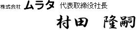 株式会社ムラタ 代表取締役社長 加藤和彦